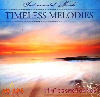טיפת שמן דיסק - Timless Melodies