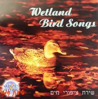 טיפת שמן דיסק - WaterLand Bird Songs